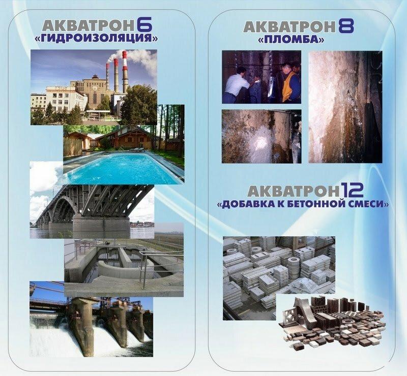 Гидроизоляция - герметик Севастополь